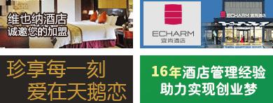 酒店加盟品牌2