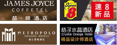 酒店加盟品牌