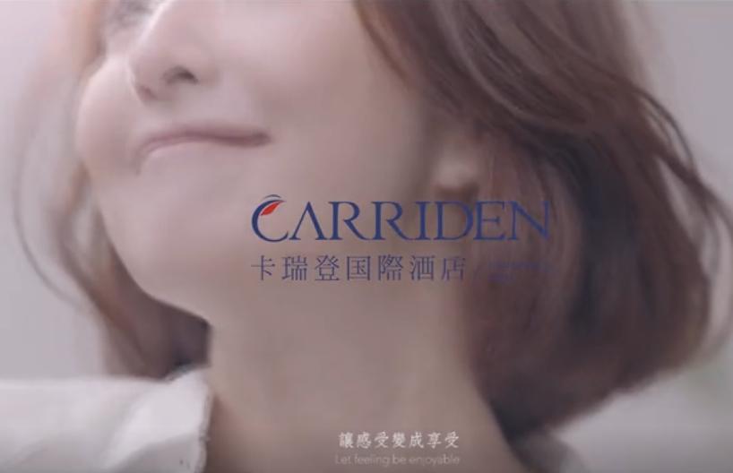 卡瑞登酒店广告片