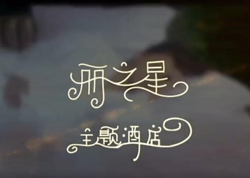丽之星主题酒店_广告片30秒