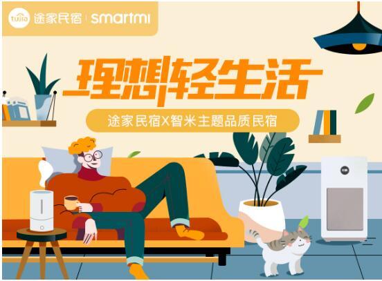 智米X途家民宿打造「理想轻生活」:高颜值好房免费住